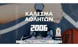 Προπόνηση γεννημένων 2006 την Τρίτη 15/09/2020. Ποιοι αθλητές έχουν κληθεί