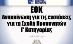ΕΟΚ   Ανακοίνωση για τις ενστάσεις για τη Σχολή Προπονητών Γ' Κατηγορίας
