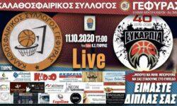 ΓΕΦΥΡΑ – ΕΥΚΑΡΠΙΑ | EOK Β ΕΘΝΙΚΗ 4ΟΣ ΟΜ | Live streaming μετάδοση (11.10.2020 17.00)
