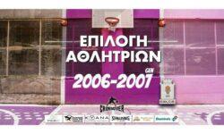 Επιλογή αθλητριών γεννημένων 2006-2007 την Κυριακή 11/10/2020