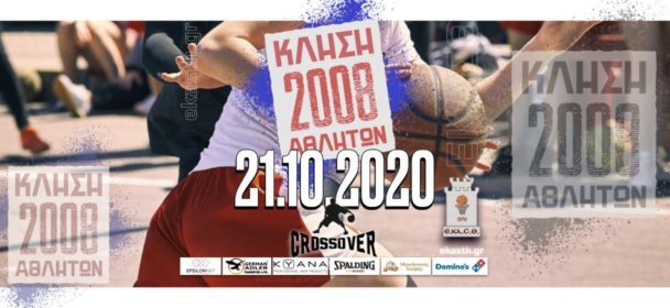 Προπόνηση γεννημένων 2008 την Τετάρτη 21/10/2020. Ποιοι αθλητές έχουν κληθεί