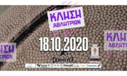 Προπόνηση αθλητριών την Κυριακή 18/10/2020 Ποιες αθλήτριες έχουν κληθεί