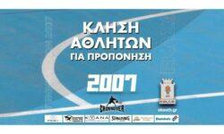 Προπόνηση γεννημένων 2007 την Τρίτη 13/10/2020. Ποιοι αθλητές έχουν κληθεί