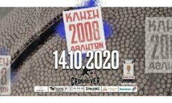 Προπόνηση γεννημένων 2008 την Τετάρτη 14/10/2020. Ποιοι αθλητές έχουν κληθεί