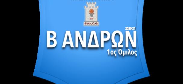Β ΑΝΔΡΩΝ 1ος ΟΜ | Το πλήρες πρόγραμμα αγώνων όπως προέκυψε μετά την κλήρωση των ομίλων της ΕΚΑΣΘ 2020-21