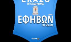 ΕΦΗΒΩΝ 1ος ΟΜ | Το πλήρες πρόγραμμα αγώνων όπως προέκυψε μετά την κλήρωση των ομίλων της ΕΚΑΣΘ 2020-21
