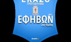 ΕΦΗΒΩΝ 2ος ΟΜ | Το πλήρες πρόγραμμα αγώνων όπως προέκυψε μετά την κλήρωση των ομίλων της ΕΚΑΣΘ 2020-21