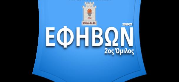 ΕΦΗΒΩΝ 2ος ΟΜ   Το πλήρες πρόγραμμα αγώνων όπως προέκυψε μετά την κλήρωση των ομίλων της ΕΚΑΣΘ 2020-21