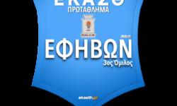 ΕΦΗΒΩΝ 3ος ΟΜ | Το πλήρες πρόγραμμα αγώνων όπως προέκυψε μετά την κλήρωση των ομίλων της ΕΚΑΣΘ 2020-21