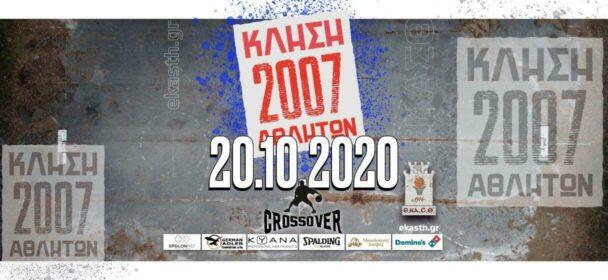 Προπόνηση γεννημένων 2007 την Τρίτη 20/10/2020. Ποιοι αθλητές έχουν κληθεί