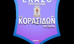 ΚΟΡΑΣΙΔΩΝ 3ος ΟΜ | Το πλήρες πρόγραμμα αγώνων όπως προέκυψε μετά την κλήρωση των ομίλων της ΕΚΑΣΘ 2020-21