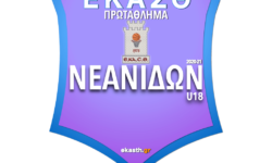 NEANΙΔΩΝ | Το πλήρες πρόγραμμα αγώνων όπως προέκυψε μετά την κλήρωση των ομίλων της ΕΚΑΣΘ 2020-21