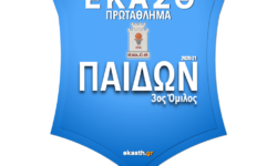 ΠΑΙΔΩΝ 3ος ΟΜ | Το πλήρες πρόγραμμα αγώνων όπως προέκυψε μετά την κλήρωση των ομίλων της ΕΚΑΣΘ 2020-21