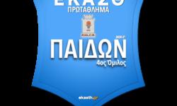 ΠΑΙΔΩΝ 4ος ΟΜ | Το πλήρες πρόγραμμα αγώνων όπως προέκυψε μετά την κλήρωση των ομίλων της ΕΚΑΣΘ 2020-21