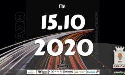 Το πρόγραμμα αγώνων της Πέμπτης (15/10/2020). Διαιτητές και κριτές που έχουν ορισθεί