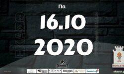 Το πρόγραμμα αγώνων της Παρασκευής (16/10/2020). Διαιτητές και κριτές που έχουν ορισθεί
