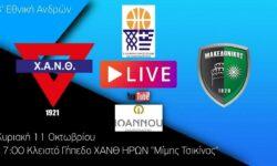 ΧΑΝΘ – ΜΑΚΕΔΟΝΙΚΟΣ | EOK Β ΕΘΝΙΚΗ 4ΟΣ ΟΜ | Live streaming μετάδοση (11.10.2020 17.00)