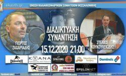 ΣΤΕΛΙΟΣ ΚΟΥΚΟΥΛΕΚΙΔΗΣ και ΓΙΩΡΓΟΣ ΖΑΧΑΡΙΑΔΗΣ … συνομιλούν μπασκετικά σε διαδικτυακή συνάντηση (Τρίτη 15.12.2020 21:00)