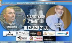 ΛΑΜΠΡΟΣ ΤΑΚΗΣ και ΓΙΩΡΓΟΣ ΖΑΧΑΡΙΑΔΗΣ … συνομιλούν μπασκετικά σε διαδικτυακή συνάντηση (Πέμπτη 10.12.2020 21:00)