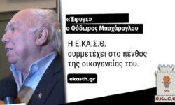 """""""Έφυγε"""" ο Θόδωρος Μπαχάρογλου – ΨΗΦΙΣΜΑ της ΕΚΑΣΘ για τον θάνατο του"""