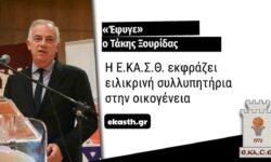 """""""Έφυγε"""" ο Τάκης Ξουρίδας"""