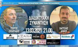 ΒΑΓΓΕΛΗΣ ΔΗΜΟΥ και ΓΙΩΡΓΟΣ ΖΑΧΑΡΙΑΔΗΣ … συνομιλούν μπασκετικά σε διαδικτυακή συνάντηση (Σάββατο 13.03.2021 21.00)