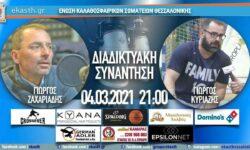 ΓΙΩΡΓΟΣ ΚΥΡΙΑΖΗΣ και ΓΙΩΡΓΟΣ ΖΑΧΑΡΙΑΔΗΣ … συνομιλούν μπασκετικά σε διαδικτυακή συνάντηση (Πέμπτη 04.03.2021 21.00)