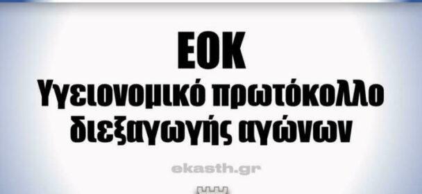 EOK | Υγειονομικό πρωτόκολλο διεξαγωγής αγώνων