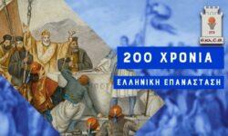 200 ΧΡΟΝΙΑ ΕΛΛΗΝΙΚΗ ΕΠΑΝΑΣΤΑΣΗ 1821-2021 #Greece2021🇬🇷