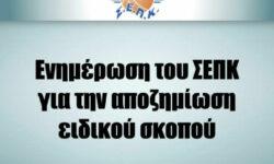 Ενημέρωση του ΣΕΠΚ για την αποζημίωση ειδικού σκοπού (16.04.21)