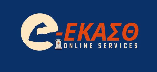 e-ΕΚΑΣΘ : Αιτήσεις – Βεβαιώσεις