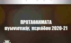 ΠΡΩΤΑΘΛΗΜΑΤΑ αγωνιστικής περιόδου 2020-21