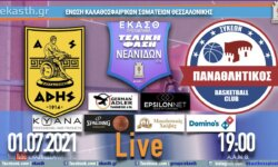 ΑΡΗΣ – ΠΑΝΑΘΛΗΤΙΚΟΣ  | Τελική φάση Νεανίδων (2ος αγ) 🔴 Live Streaming από την ΕΚΑΣΘ (01.07.2021 19.00)