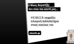 Πέθανε ο Νίκος Βογιατζής