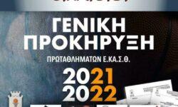 ΓΕΝΙΚΗ ΠΡΟΚΗΡΥΞΗ ΠΡΩΤΑΘΛΗΜΑΤΩΝ ΕΚΑΣΘ αγωνιστικής Περιόδου 2021-2022