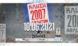 Προπόνηση γεννημένων 2007 την Πέμπτη 10/06/2021. Ποιοι αθλητές έχουν κληθεί