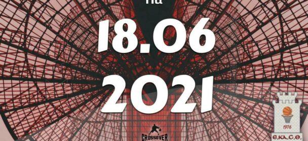 Το πρόγραμμα αγώνων της Παρασκευής (18/06/2021). Διαιτητές και κριτές που έχουν ορισθεί