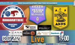 ΠΑΝΑΘΛΗΤΙΚΟΣ-ΑΡΗΣ 90-43  | Τελική φάση Νεανίδων (3ος αγ) 🔴 Live Streaming από την ΕΚΑΣΘ (03.07.2021 19.00)