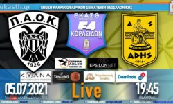 ΠΑΟΚ – ΑΡΗΣ | F4 Τελική φάση Κορασίδων (3/6 αγ) 🔴 Live Streaming από την ΕΚΑΣΘ (05.07.2021 19.45)