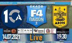 ΔΕΚΑ – ΑΡΗΣ | F4 Τελική φάση ΠΑΙΔΩΝ (4/6 αγ) 🔴 Live Streaming από την ΕΚΑΣΘ (14.07.2021 19.30)