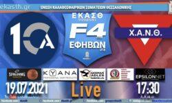 ΔΕΚΑ – ΧΑΝΘ | F4 Τελική φάση ΕΦΗΒΩΝ (3/6 αγ) 🔴 Live Streaming από την ΕΚΑΣΘ (19.07.2021 17.30)