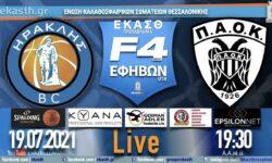ΗΡΑΚΛΗΣ – ΠΑΟΚ | F4 Τελική φάση ΕΦΗΒΩΝ (4/6 αγ) 🔴 Live Streaming από την ΕΚΑΣΘ (19.07.2021 19.30)