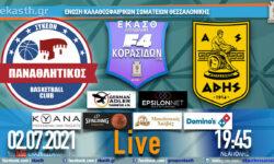 ΠΑΝΑΘΛΗΤΙΚΟΣ – ΑΡΗΣ | F4 Τελική φάση Κορασίδων (2/6 αγ) 🔴 Live Streaming από την ΕΚΑΣΘ (02.07.2021 19.45)