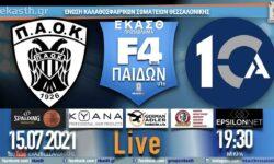 ΠΑΟΚ – ΔΕΚΑ | F4 Τελική φάση ΠΑΙΔΩΝ (6/6 αγ) 🔴 Live Streaming από την ΕΚΑΣΘ (15.07.2021 19.30)