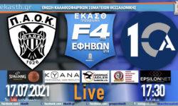 ΠΑΟΚ – ΔΕΚΑ | F4 Τελική φάση ΕΦΗΒΩΝ (1/6 αγ) 🔴 Live Streaming από την ΕΚΑΣΘ (17.07.2021 17.30)