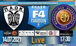 ΠΑΟΚ – ΕΥΑΓΓΕΛΟΣ ΜΑΝΤΟΥΛΙΔΗΣ | F4 Τελική φάση ΠΑΙΔΩΝ (3/6 αγ) 🔴 Live Streaming από την ΕΚΑΣΘ (14.07.2021 17.30)