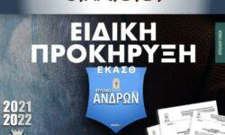 ΚΥΠΕΛΛΟ ΑΝΔΡΩΝ | ΠΡΟΚΗΡΥΞΗ ΠΡΩΤΑΘΛΗΜΑΤΟΣ  αγωνιστικής περιόδου 2021-2022