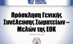 Πρόσκληση Γενικής Συνέλευσης Σωματείων – Μελών της ΕΟΚ