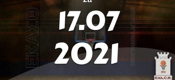 Το πρόγραμμα αγώνων του Σαββάτου (17/07/2021)📆 Διαιτητές και κριτές που έχουν ορισθεί
