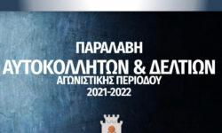 Παραλαβή αυτοκόλλητων και δελτίων αγωνιστικής περιόδου2021-2022.